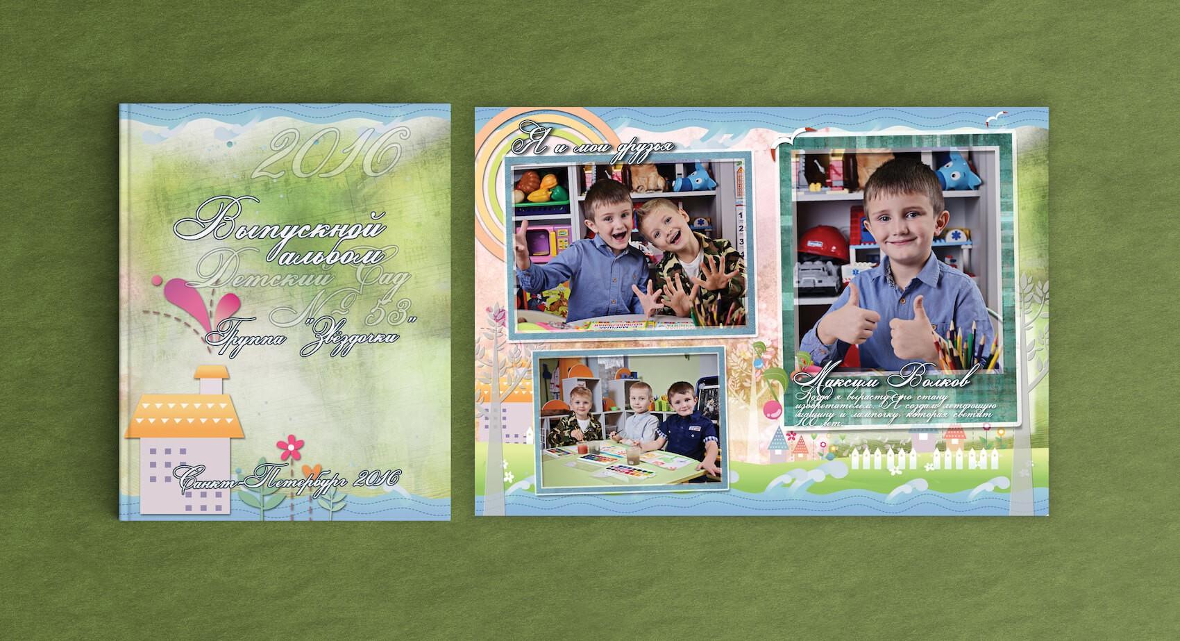 шаблон выпускного альбома для детского сада ручеек