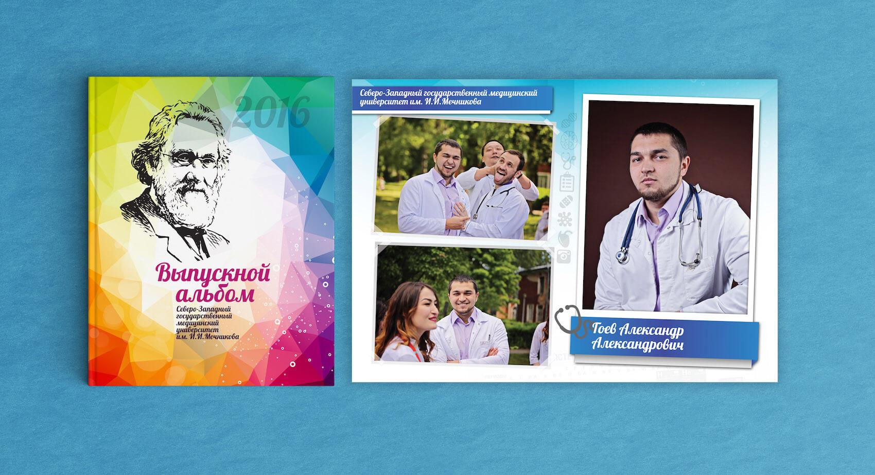 шаблон выпускного альбома студенты мечникова